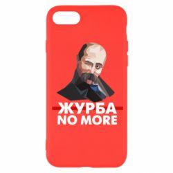 Чохол для iPhone SE 2020 Журба no more