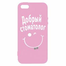 Чехол для iPhone SE Добрый стоматолог