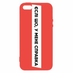 Чохол для iPhone SE Еслі Шо, У Мене Справка