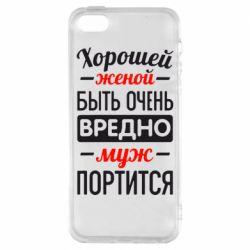 Чехол для iPhone SE Хорошейе женой быть вредно