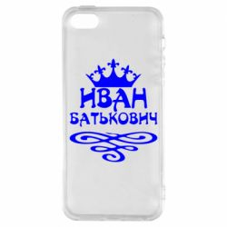 Чехол для iPhone SE Иван Батькович