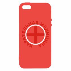 Чехол для iPhone SE Карательная медицина лого