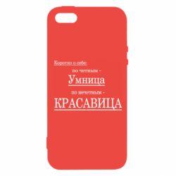 Чохол для iPhone SE Кратко о себе: Умница, красавица