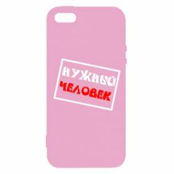 Чехол для iPhone SE Нужный человек