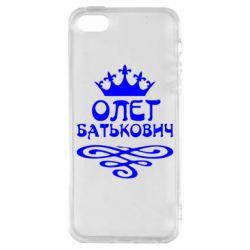 Чехол для iPhone SE Олег Батькович