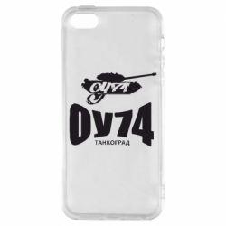 Чохол для iPhone SE Оу-74