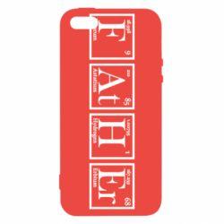Чохол для iPhone SE Тато - Таблиця Менделєєва