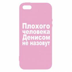 Чехол для iPhone SE Плохого человека Денисом не назовут
