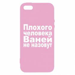 Чехол для iPhone SE Плохого человека Ваней не назовут