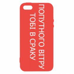 Чохол для iPhone SE Попутного Вітру Тобі В Сраку