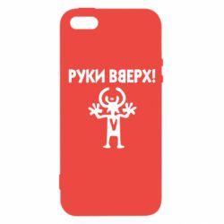 Чехол для iPhone SE Руки Вверх