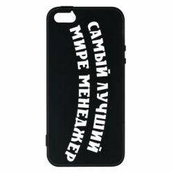 Чехол для iPhone SE Самый лучший менеджер