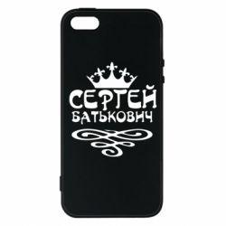 Чехол для iPhone SE Сергей Батькович