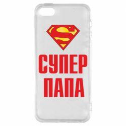 Чехол для iPhone SE Супер папа