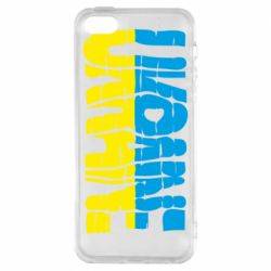 Чехол для iPhone SE Ukraine