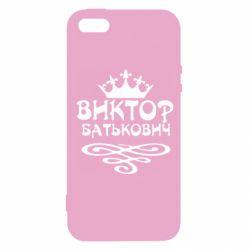 Чехол для iPhone SE Виктор Батькович