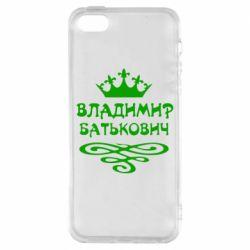 Чехол для iPhone SE Владимир Батькович