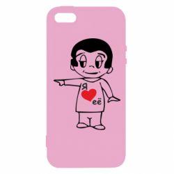 Чохол для iPhone SE Я люблю її