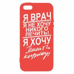 Чехол для iPhone SE Я врач, я не хочу лечить