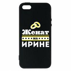 Чехол для iPhone SE Женат на Ирине