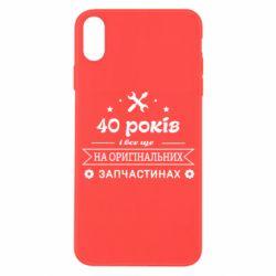 Чохол для iPhone X/Xs 40 років на оригінальних запчастинах