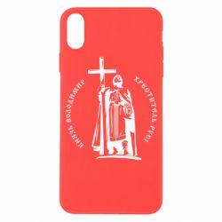 Чохол для iPhone X/Xs Київський князь Володимир