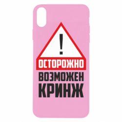 Чехол для iPhone X/Xs Осторожно возможен кринж