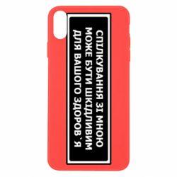 Чехол для iPhone X/Xs Спілкування Зі Мною Може Бути Шкідливим