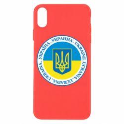 Чохол для iPhone X/Xs Україна. Украина. Ukraine.