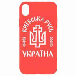 Чохол для iPhone XR Київська Русь Україна