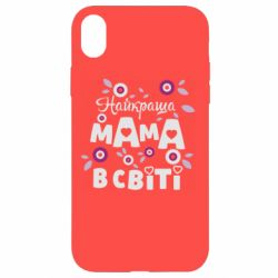 Чохол для iPhone XR Найкраща мама в світі