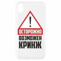 Чехол для iPhone XR Осторожно возможен кринж