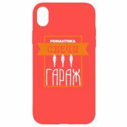 Чохол для iPhone XR Романтика Свечи Гараж