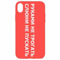 Чехол для iPhone XR Руками Не Трогать Слюни Не Пускать
