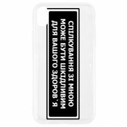 Чехол для iPhone XR Спілкування Зі Мною Може Бути Шкідливим