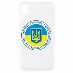Чохол для iPhone XR Україна. Украина. Ukraine.