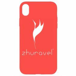 Чохол для iPhone XR Zhuravel