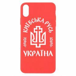 Чохол для iPhone Xs Max Київська Русь Україна