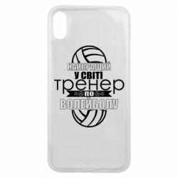 Чохол для iPhone Xs Max Найкращий Тренер По Волейболу
