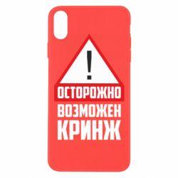 Чехол для iPhone Xs Max Осторожно возможен кринж
