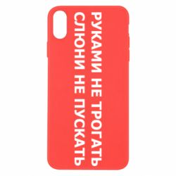 Чехол для iPhone Xs Max Руками Не Трогать Слюни Не Пускать