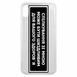 Чехол для iPhone Xs Max Спілкування Зі Мною Може Бути Шкідливим