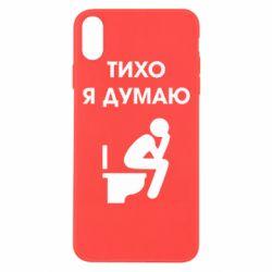 Чохол для iPhone Xs Max Тихо, я думаю