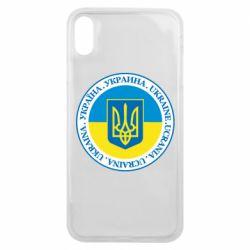 Чохол для iPhone Xs Max Україна. Украина. Ukraine.
