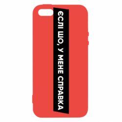 Чохол для iPhone 5 Еслі Шо, У Мене Справка