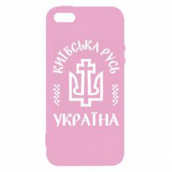 Чохол для iPhone 5 Київська Русь Україна
