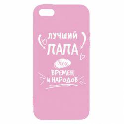 Чохол для iPhone 5 Найкращий тато всіх часів і народів