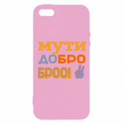 Чохол для iPhone 5 Мути Добро Броо