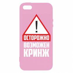 Чехол для iPhone5/5S/SE Осторожно возможен кринж