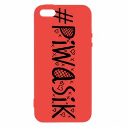 Чехол для iPhone5/5S/SE #piwasik